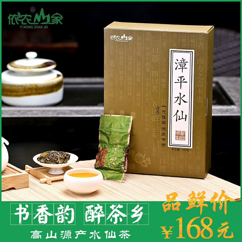 依农山家福建漳平水仙茶叶方块型水仙漳平水仙兰花香型水仙茶叶