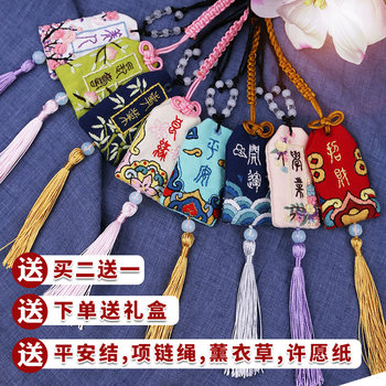 Since diy embroidery stitch embroidery pray Yu Shou send her boyfriend antiquity Body peace symbol diy hand needlework material package