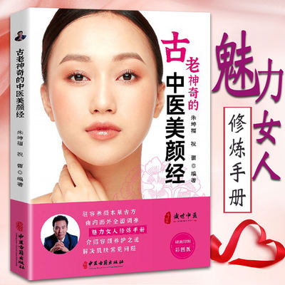 The ancient magical Chinese medicine beauty sees Chinese medicine beauty medicine Chinese medicine Chinese medicine beauty masculine beauty party health health book beauty skin care beauty plant health flower grass horn interposeed external breeding skin material skin care beauty book
