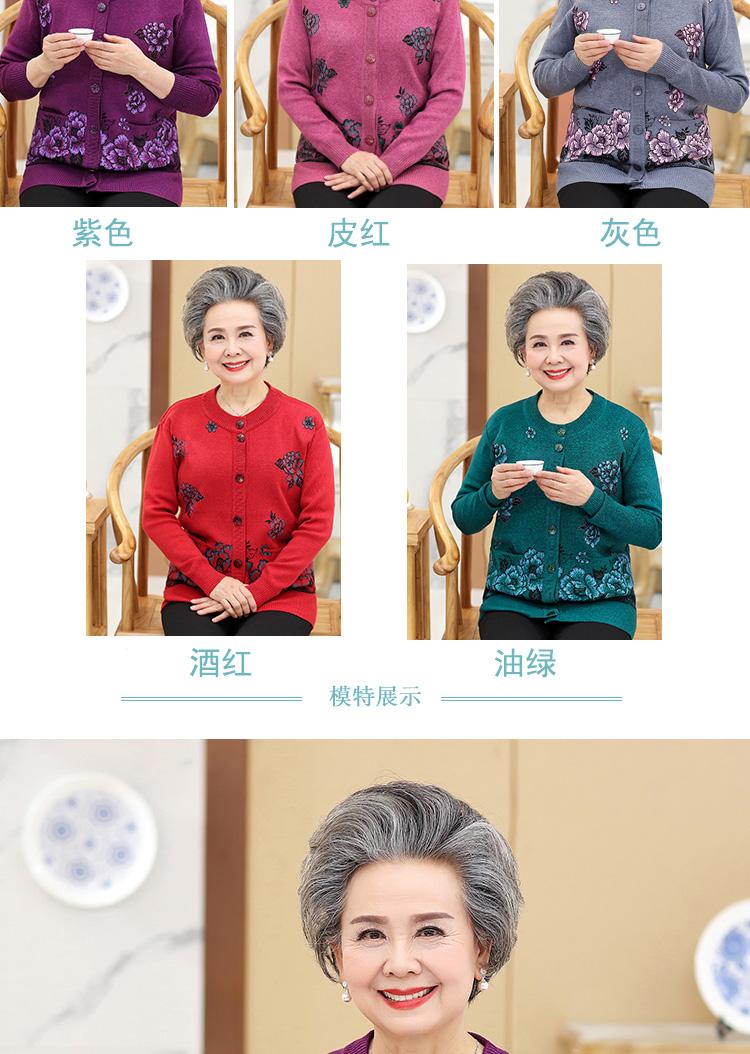 奶奶毛衣开衫女加绒加厚岁老人秋冬装中老年人上衣老太太外套详细照片