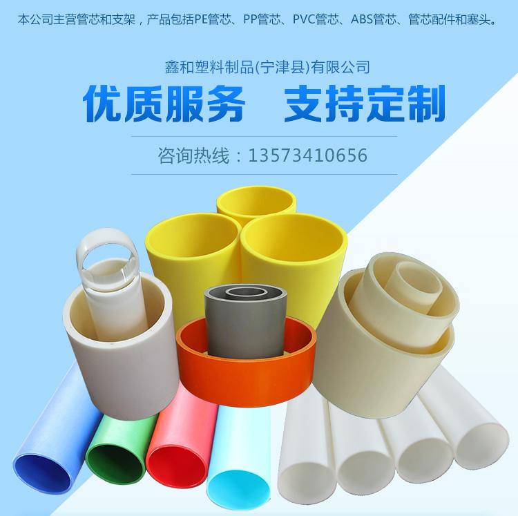 塑料管PE管 卷芯管 包装管 PE彩色管(图1)