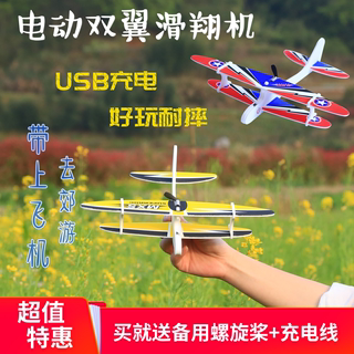 Electric foam airplane charging hand throwing slow flying biplane glider outdoor children's toy hand-assembled airplane model