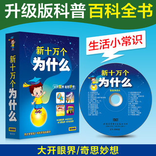 Why do thousands of new cartoon dvd complete works of popular science encyclopedia teaching young children early education teaching DVD discs