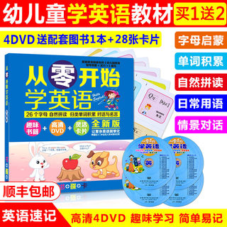 Genuine primary school first grade children zero-based learning English textbook video enlightenment early education disc DVD disc