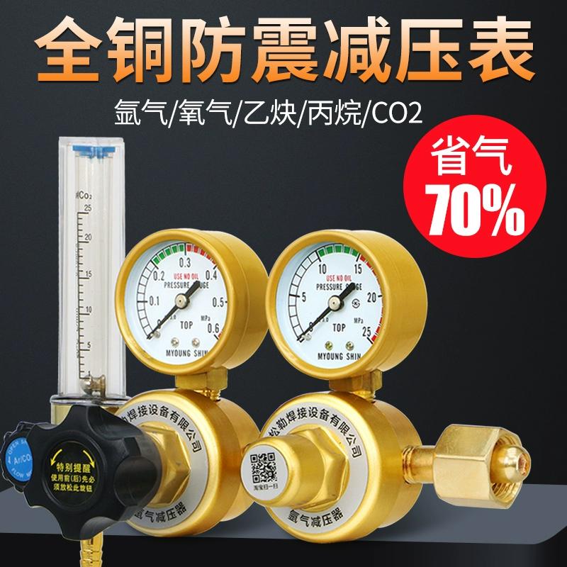 氩弧焊机氧气表v氧气减压表氩气乙炔丙烷压力表二氧化碳减压阀co2