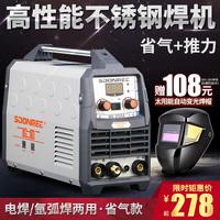 Songle WS-200A 250A инвертор сварочный аппарат из нержавеющей стали 220 В бытовой небольшой аргонодуговой сварки сварочный аппарат двойного назначения