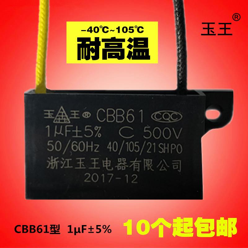 CBB61玉王1F500V浴霸换气吊顶v浴霸排风扇电机过3C耐高温电容器