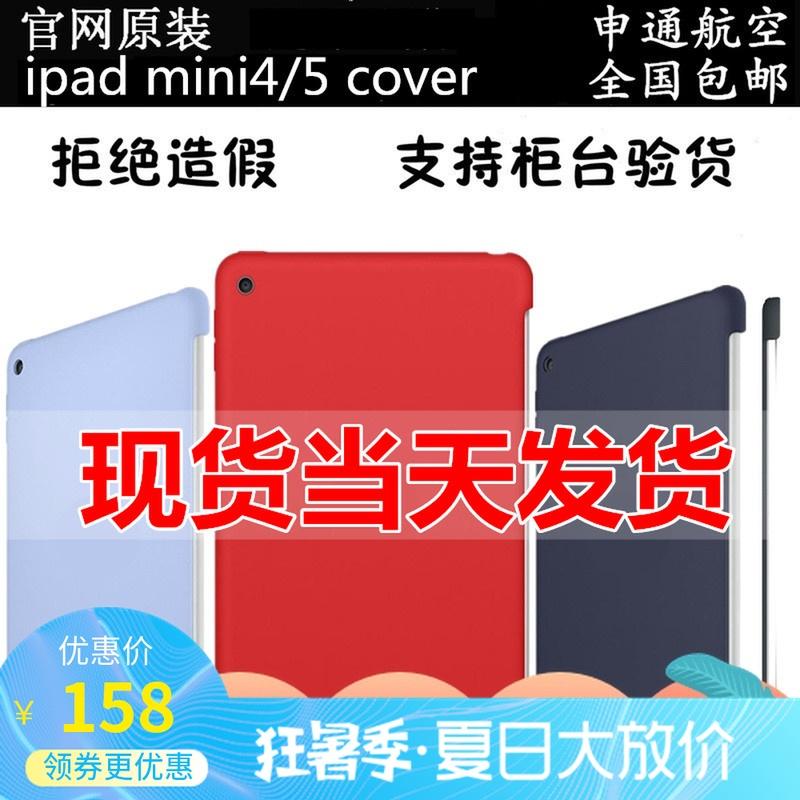 原装硅胶ipadmini5官方迷你4保护套cover液态case背壳正品后盖薄