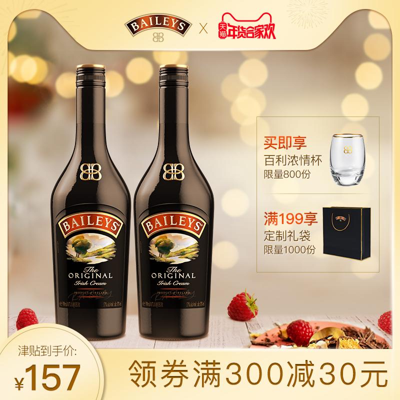 百利甜酒原味750ml*2瓶装