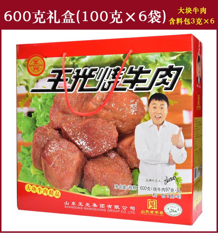 菏泽特产曹县王光烧牛肉清真大块滷牛肉健身速食代餐克礼盒装详细照片