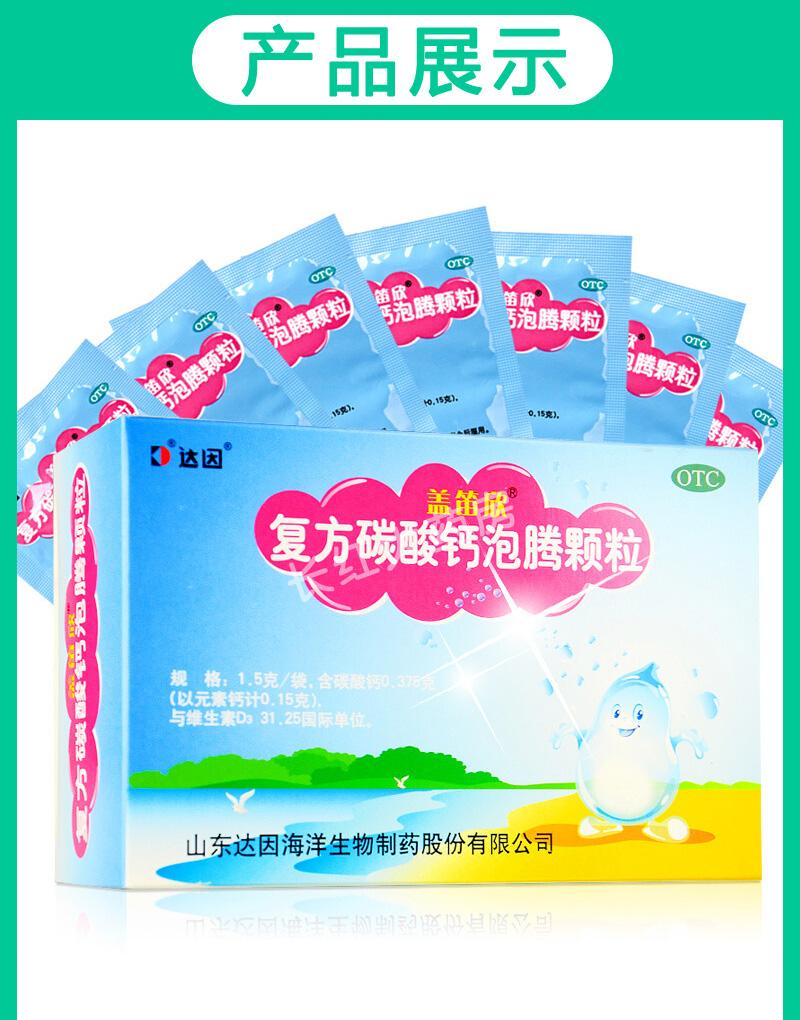 达因盖笛欣复方碳酸钙泡腾颗粒1.5g*30袋盒儿童妇女补钙