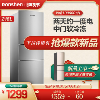 Ronshen/Rongsheng BCD-218D11N three-door small household official energy-saving dormitory rental refrigerator