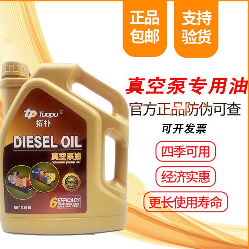 Vacuum pump oil 100 # rotary vane vacuum oil Vacuum packaging oil Special oil for vacuum pump