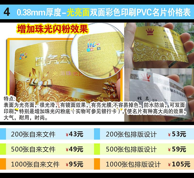 双面彩色印刷定制PVC珠光名片拉丝名片磨砂名片UV立体名片包邮