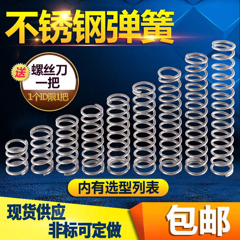 Пружина сжатия из нержавеющей стали малая сила пружины давления 304 амортизатор обратное давление пружина короткая пружинная подставка под заказ