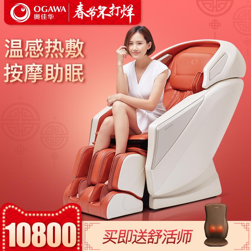 OGAWA/ заумный хорошо цветущий петь наслаждаться стул массаж стул домой автоматический все тело массирование космическое пространство кабина массаж стул OG7505