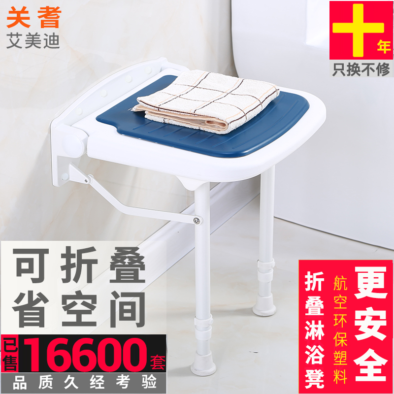 USD 154.11] Bathroom folding stool wall chair aisle chair shower ...