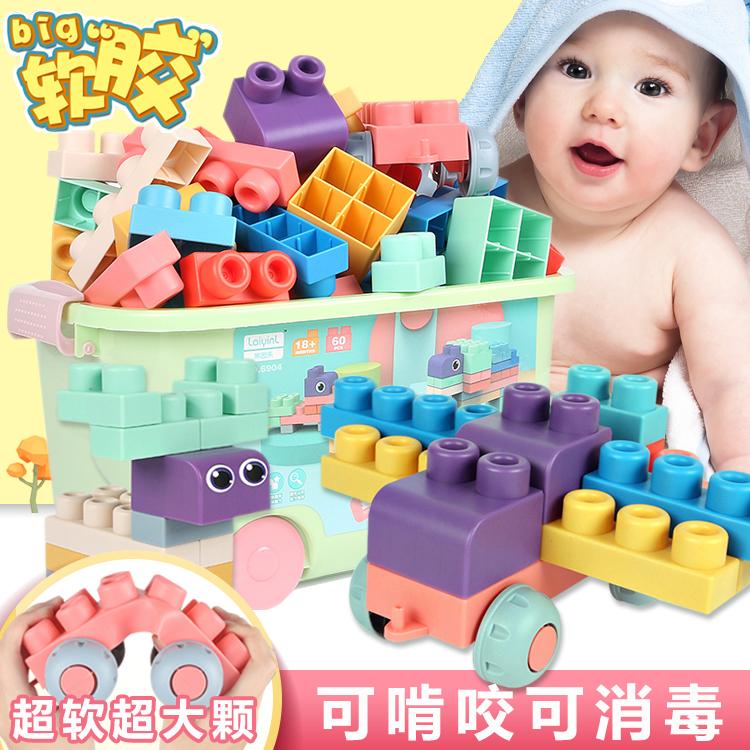 儿童软胶积木玩具婴儿可啃咬水煮大颗粒早教拼装男女孩益智0-3岁