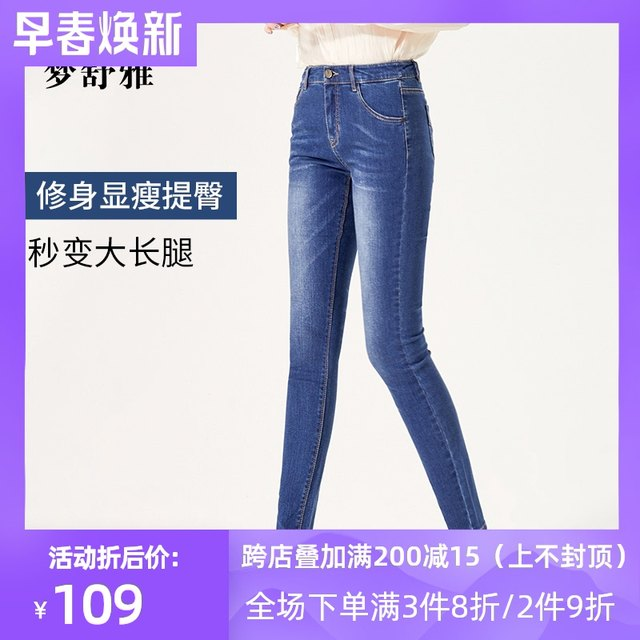 Mengshuya Yiyang jeans women's 2021 spring new high waist slim elastic small foot tight pencil pants
