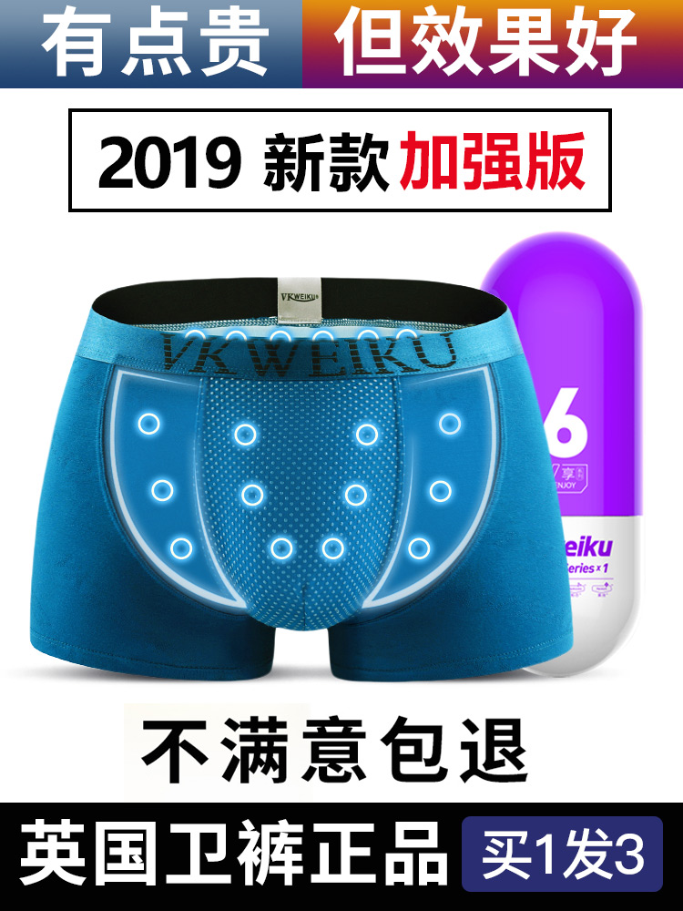 vk British Wei pants official genuine enhanced version of the magnet to increase the size of Health physiological angle men's underwear scrotum