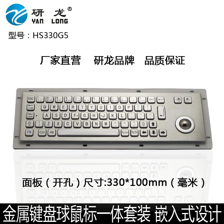 不锈钢鼠标嵌入式研龙YLGFHS330330GG5工业键盘迷你金属轨迹球键盘