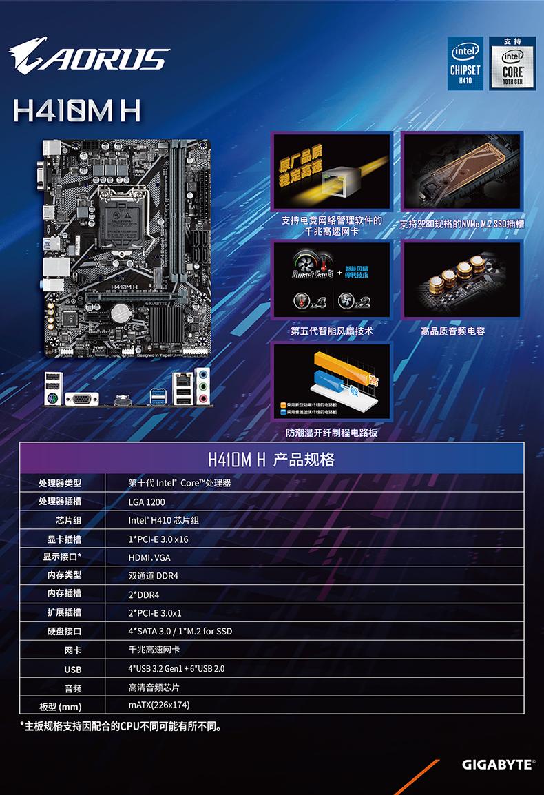 技嘉 Gigabyte H410M H mATX Motherboard 主板 H410 LGA1200 英特尔主板 Intel主板
