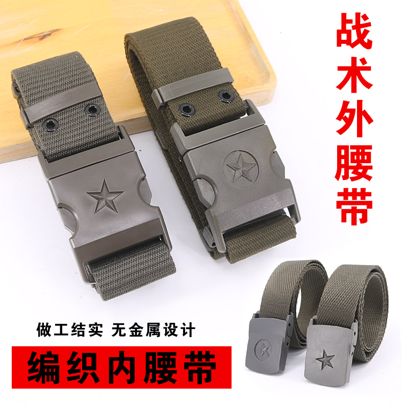 Military training weaving outer belt CS training camouflage army fans tactical belt woven inner belt armed belt