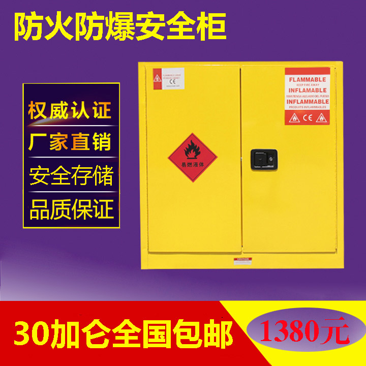 Explosion Proof Cabinets Chemical Safety Cabinet Fireproof Cabinet For  Dangerous Chemicals Cabinet Flammable Cabinet Reagent Cabinet Making Drug  Storage ...