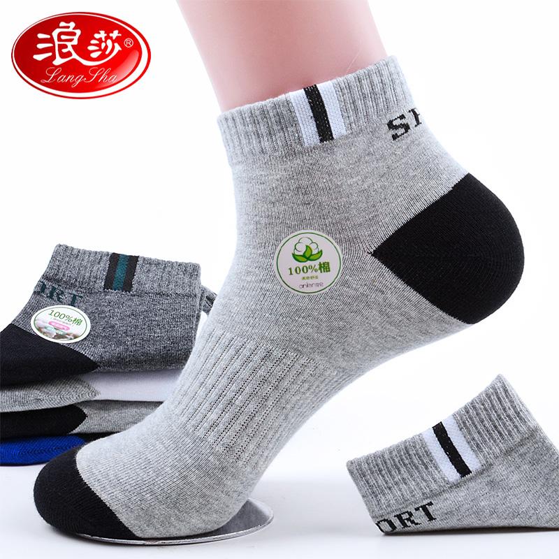 新低!100%纯棉防臭:6双 浪莎 男子 中筒袜/短袜