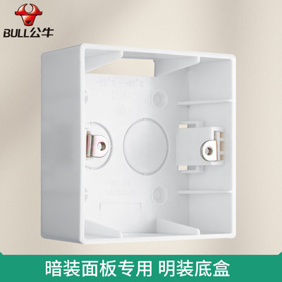 Bull bright wire brightly mounted electric switch base brightened box deepened 86 type socket box bottom box wire box junction box ultra-thin