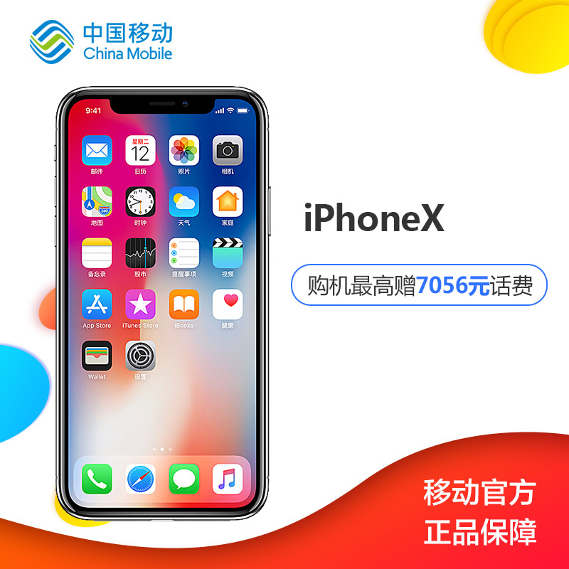 iphone x contract
