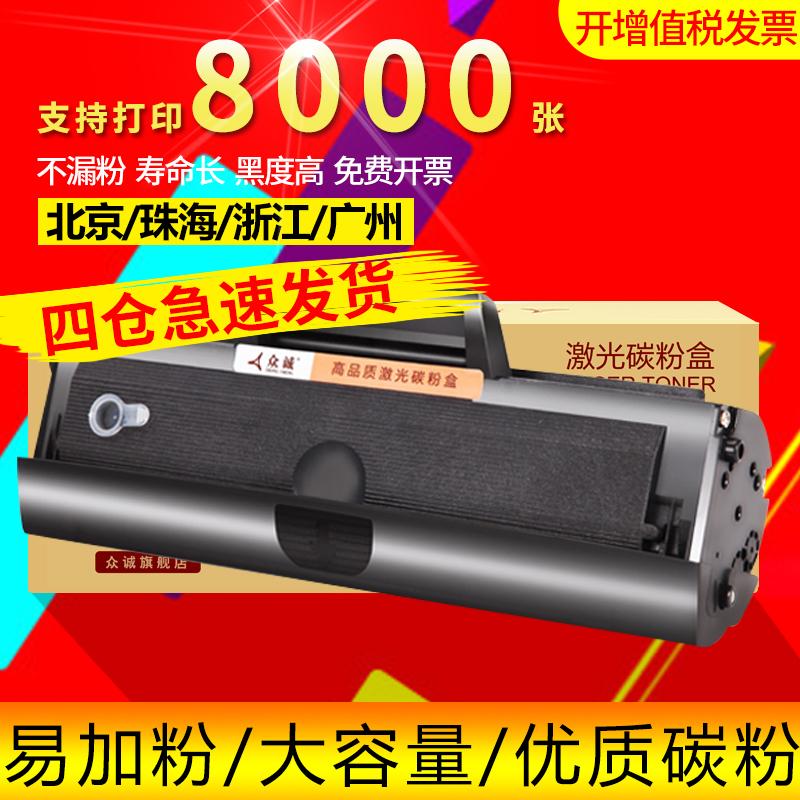 众诚适用SCX-3201G硒鼓ML1861三星ML16661676SCX3200打印机MLT-D1043S墨盒ML1890ML1670320816603206