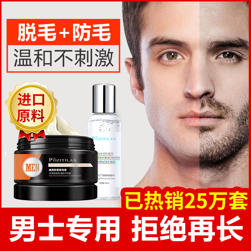 Usd 44 84 Facial Hair Removal Cream Spray Does Not Permanently Men And Women Go To The Face Beard Beard Lip Hair Hair Yceps Hair Ymmy Dedicated Wholesale From China Online Shopping