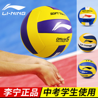 Li Ning volleyball high school entrance examination students dedicated beach 4 children 5 junior high school students sports competition hard volleyball soft air volleyball