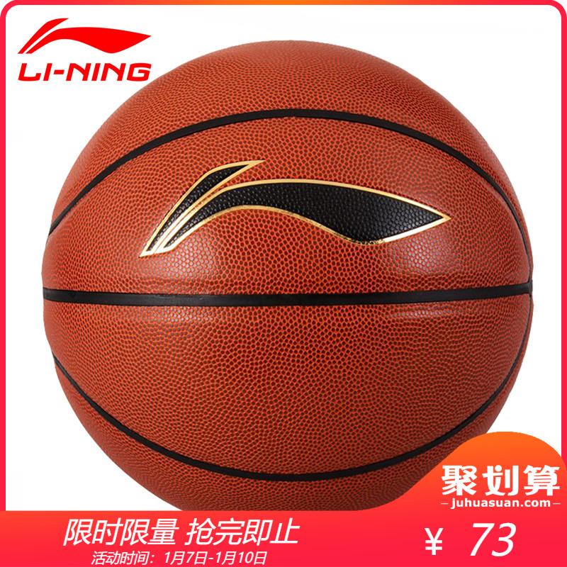 Ли Нин 7-й 6-й 5-й баскетбольный женский подросток детские Баскетбол начальная школа открытый для взрослых оригинал синий мяч