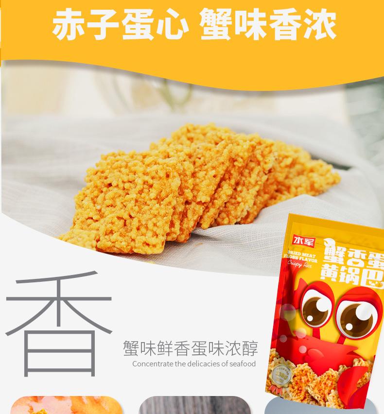水军锅巴海鲜糯米锅巴蟹香蛋黄锅巴休閒零食网红零食小吃详细照片