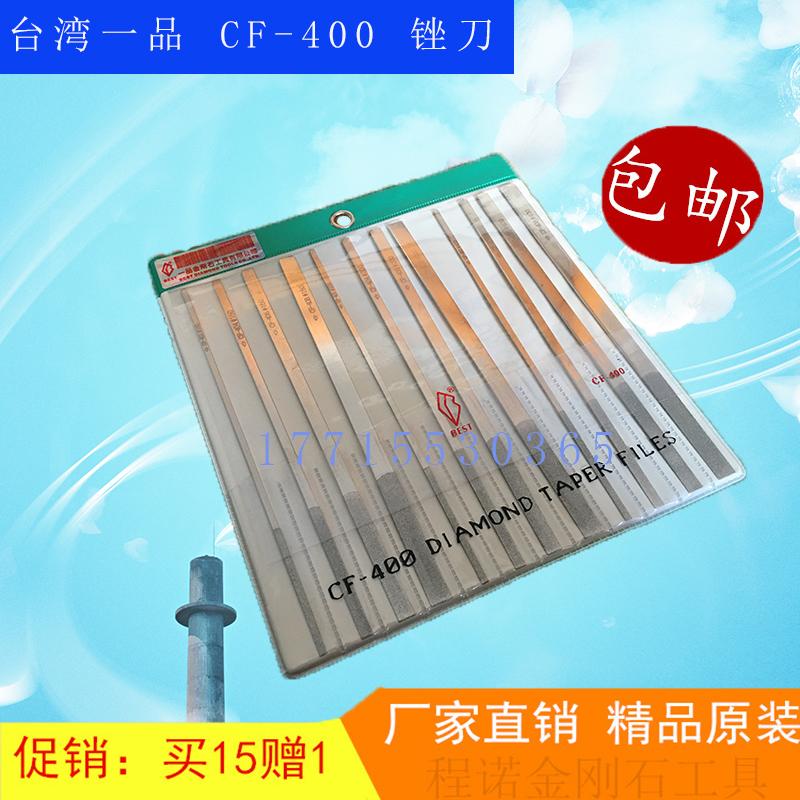 Тайвань Yipin Files CF-400 Yipin Файлы Алкогольные файлы Алмазные файлы Большие плоские рампы