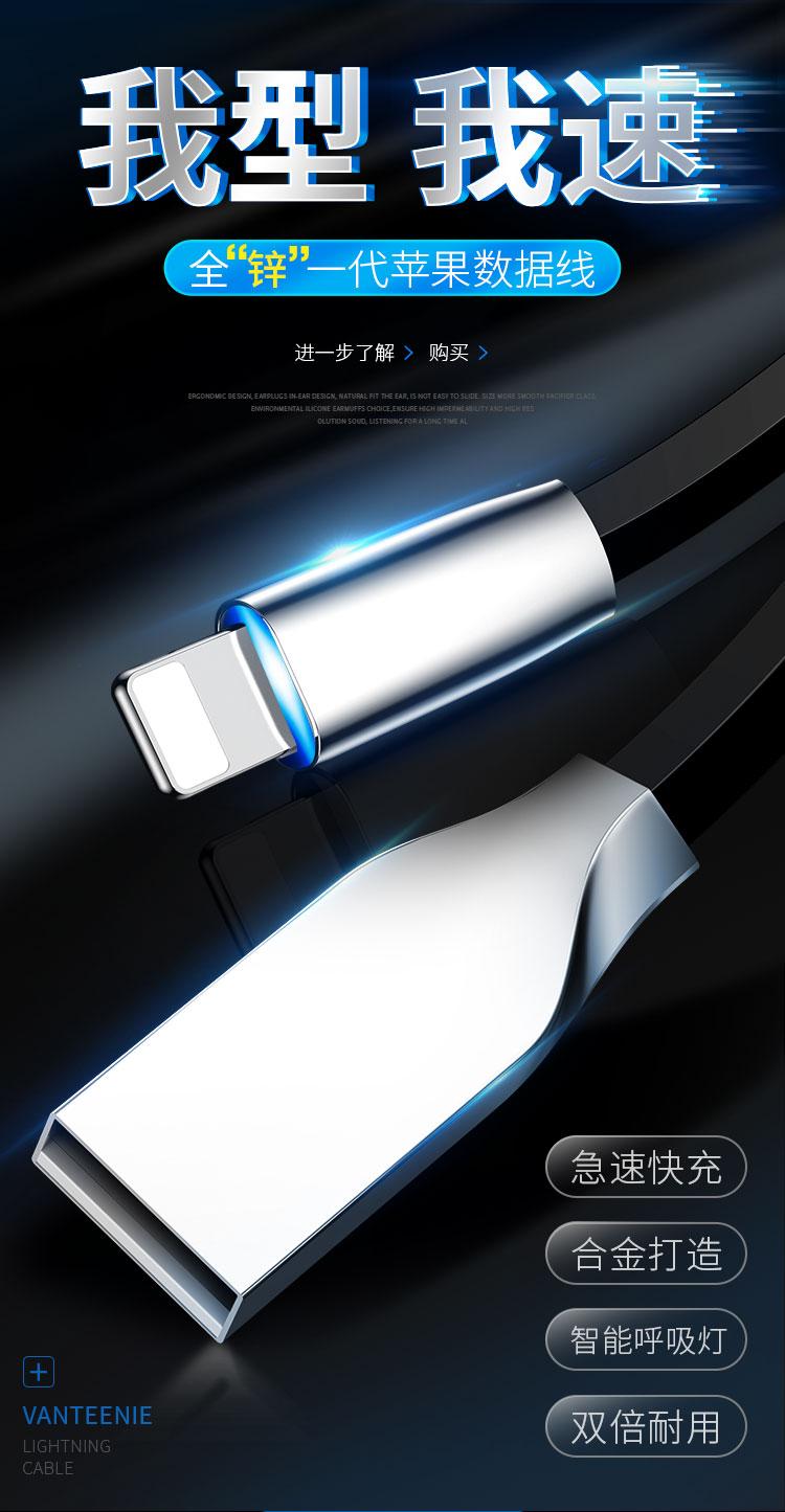 梵蒂尼数据线苹果通用快充加长手机充电器线平板短衝闪充详细照片