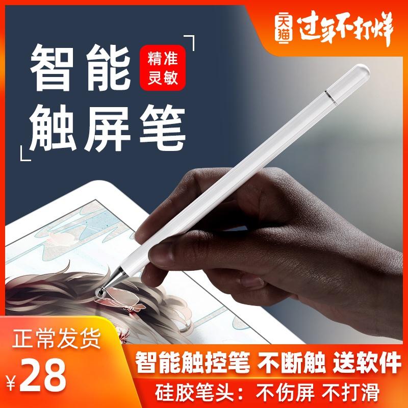 奢姿iPad笔applepencil小米笔细头平板电容苹果触控笔2019通用安卓手机触摸屏华为绘画手写被动式mini5指绘4