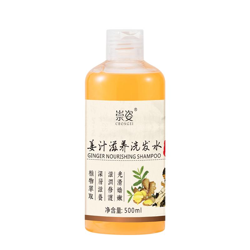 【第二件6.9元】防脱发生姜洗发水