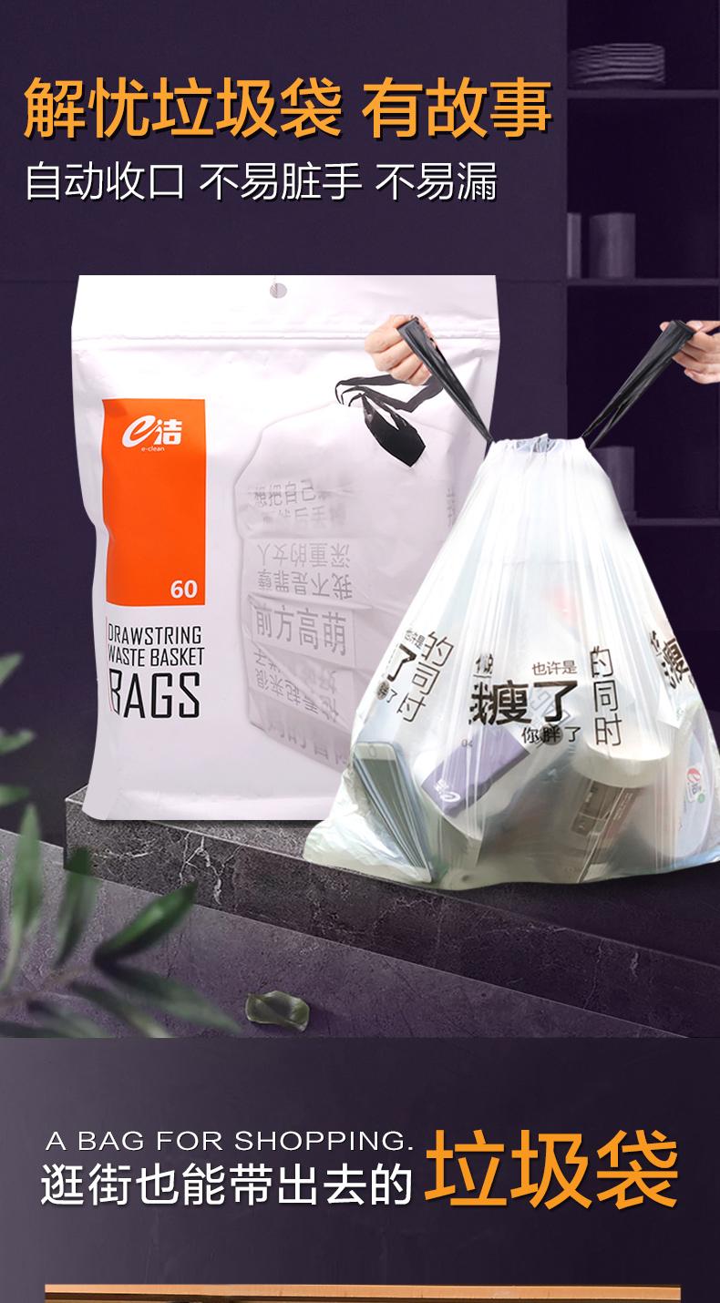 e洁 加厚手提式自动收口垃圾袋 72只 天猫优惠券折后¥14.8包邮(¥19.8-5)