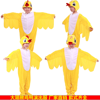 Children Chicken Animal Performance Costume Duckling Performance Costume Kindergarten Boys and Girls'Chicken and Duckling Dance Costume