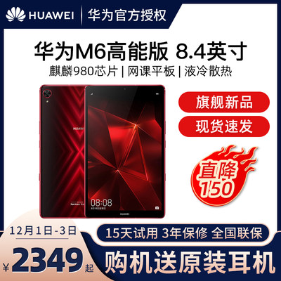 Huawei M6 8.4-inch high energy version tablet two-in-one smart Android eat game full network call student unicorn 980 big screen mobile tablet