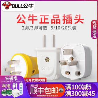 Bull three-phase two-pin plug pin 10a / 16A triangle power plug pin 2 without wholesale shipping line