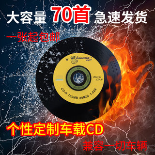 cd custom car optional large capacity 150 songs 70 mp3 compatible old models car cd disc dj music CD burning custom popular lossless music classic old songs