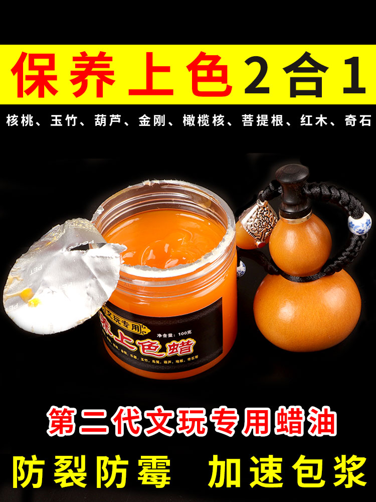 Wen play oil Walnut oil Star Moon Diamond Bodhi Jade bamboo gourd maintenance color oil Small leaf red sandalwood hand string package paste oil