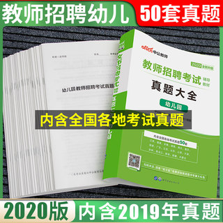 Kindergarten real problem big problem big comprehensive Middle school public education 2020 young teachers recruitment examination with book education theory basic knowledge pre-school education discipline expertise early teacher examination preparation special post Shandong Anhui Henan Zhejiang Su