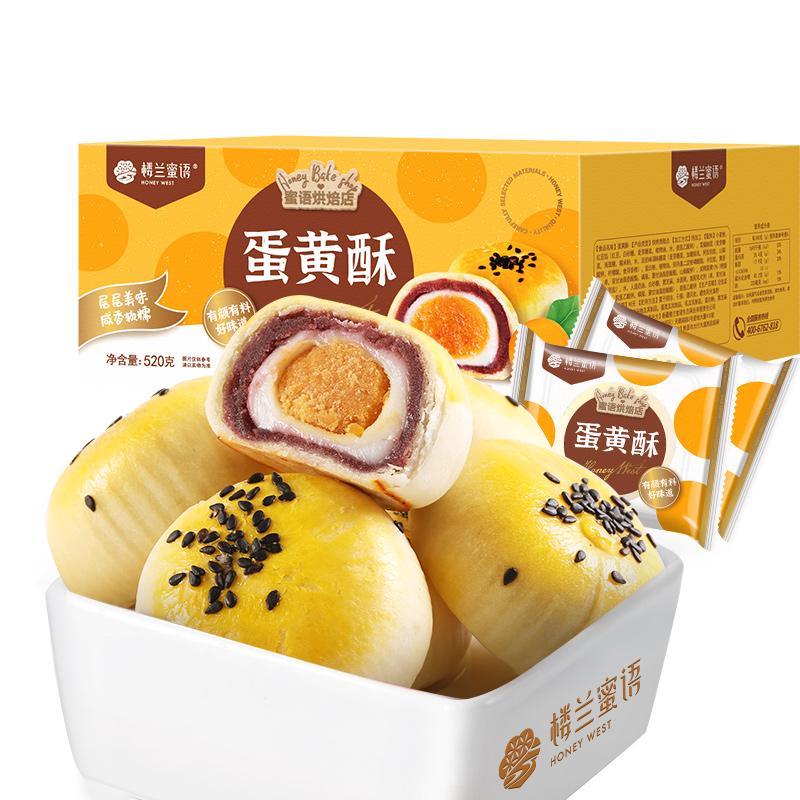 【楼兰蜜语】雪媚娘麻薯夹心咸蛋黄酥10枚