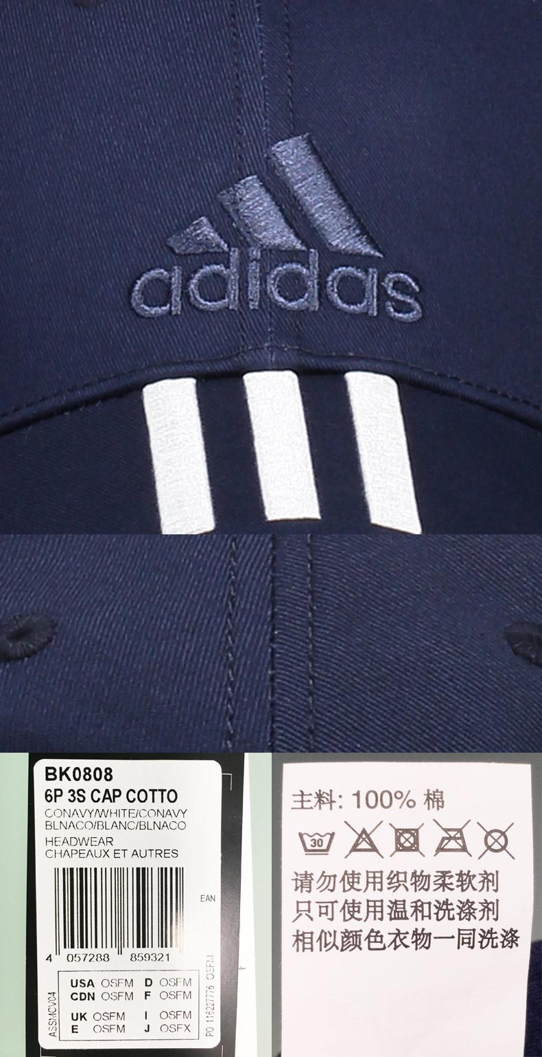 club Flojamente Involucrado  one size fits most s98156 base-cap 6p 3s OSFM Acción: adidas cap OSFM  control-ar.com.ar