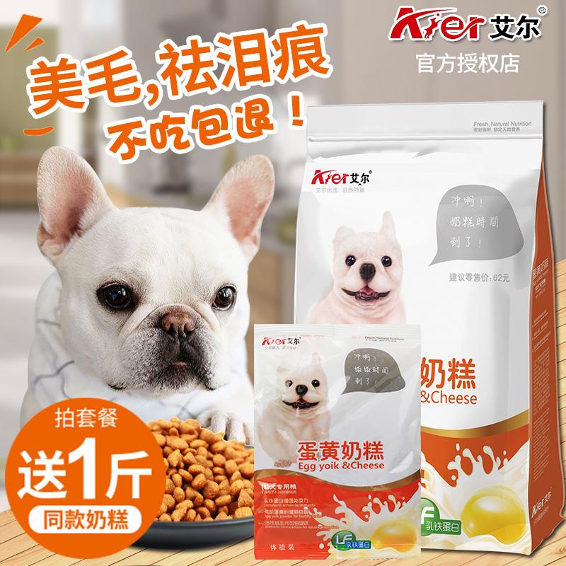 Полынь собака зерна желток молоко торт 1.5kg молодой собака собака зерна тедди почетным гостем соотношение медведь золото волосы от молоко период универсальный зерна